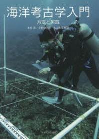 海洋考古學入門 方法と實踐