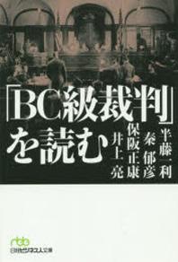 「BC級裁判」を讀む