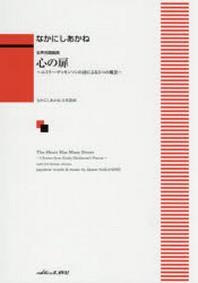 樂譜 心の扉~エミリ-.ディキンソンの詩