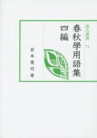 春秋學用語集 4編