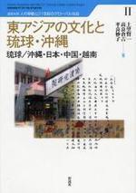 東アジアの文化と琉球.沖繩 琉球/沖繩.日本.中國.越南