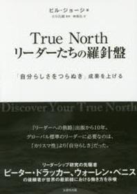 TRUE NORTHリ-ダ-たちの羅針盤 「自分らしさをつらぬき」成果を上げる