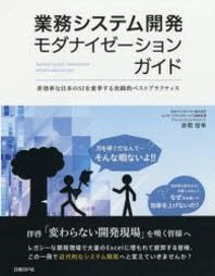 業務システム開發モダナイゼ-ションガイド 非效率な日本のSIを變革する實踐的ベストプラクティス