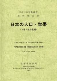 日本の人口.世帶 國勢調査最終報告書 平成22年下卷