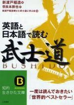 英語と日本語で讀む「武士道」 一度は讀んでおきたい「世界的ベストセラ-」