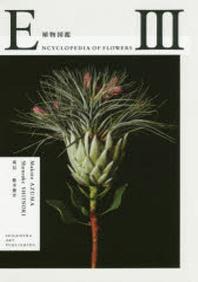 植物圖鑑 3