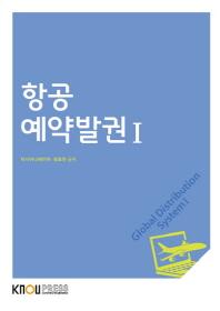 항공예약발권1(1학기, 워크북포함)