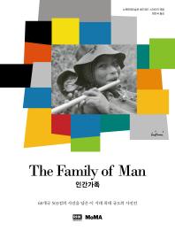 인간 가족