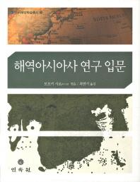 해역아시아사 연구 입문