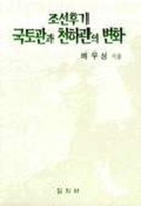 조선후기 국토관과 천하관의 변화