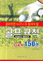 골퍼라면 누구나 꼭 알아야 할 골프규칙 Q&A 150선