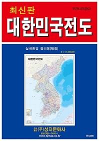 대한민국전도(행정)