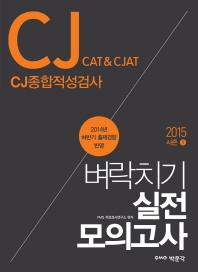 CJ종합적성검사 CAT & CJAT 벼락치기 실전 모의고사(2015 시즌 1)