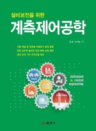 설비 보전을 위한 계측제어 공학