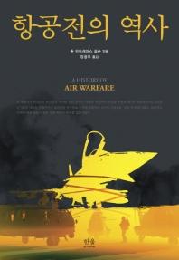 항공전의 역사