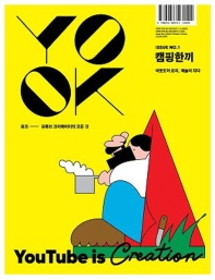 유크 YOOK Issue No.1: 캠핑한끼