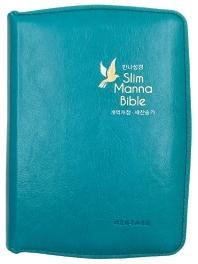 기획성경 성서원 Slim 만나성경(청록/개역개정/새찬송가/특미니/색인/지퍼)