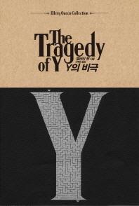 Y의 비극