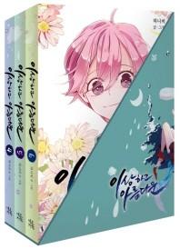 이상하고 아름다운 일반판 박스 세트(4-6권)