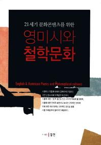 21세기 문화콘텐츠를 위한 영미시와 철학문화
