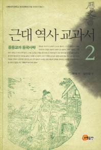 근대 역사 교과서. 2: 중등교과 동국사략