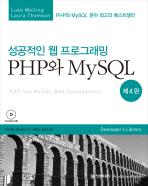 성공적인 웹 프로그래밍: PHP와 MYSQL