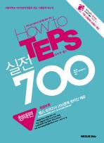 HOW TO TEPS 실전 700: 청해편