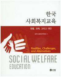 한국 사회복지교육