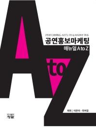 공연홍보마케팅: 매뉴얼 A to Z