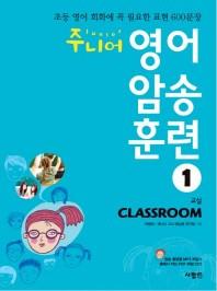 주니어 영어 암송 훈련. 1: Classroom(교실)