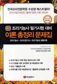 최신 조리기능사 이론 총정리 문제집(필기)(2012)(8절)