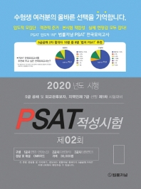 PSAT 적성시험 제2회(2020)(봉투)
