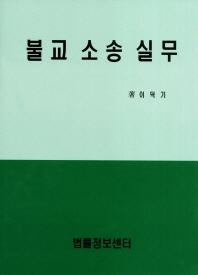불교 소송 실무
