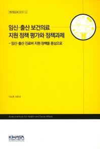 임신 출산 보건의료 지원 정책 평가와 정책과제