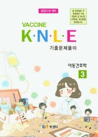 Vaccine KNLE 기출문제풀이. 3: 아동간호학(2021)