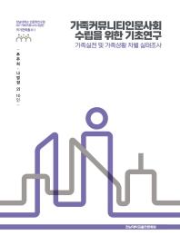가족실천 및 가족상황 차별 실태조사 가족커뮤니티인문사회 수립을 위한 기초연구