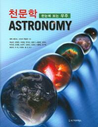 한눈에 보는 우주 천문학