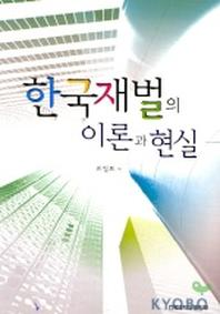 한국재벌의 이론과 현실