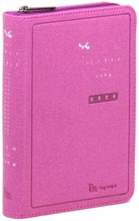 성경전서(핑크)(개역한글)(큰글씨)(색인)(특소)(지퍼)(단본)