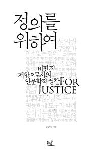 정의를 위하여