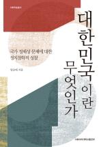 대한민국이란 무엇인가
