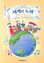 다문화 음악 수업을 위한 세계의 노래