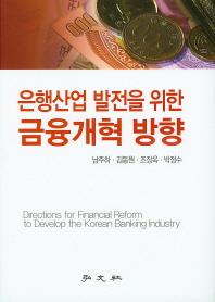 은행산업 발전을 위한 금융개혁 방향