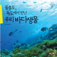울릉도 독도에서 만난 우리바다생물