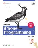 I PHONE PROGRAMMING  제대로 배우기