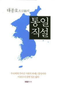 태종호의 통일직설