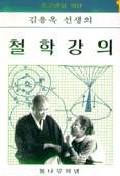철학강의(중고생을 위한 김용옥 선생의 )