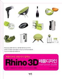 제품디자인 전문가가 말하는 Rhino 3D 제품디자인 Instruction Guide