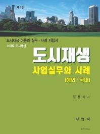 스마트 도시재생 도시재생 사업실무와 사례(해외, 국내)