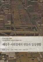 해방후 사회경제의 변동과 일상생활